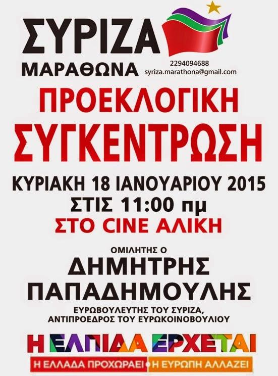 Συγκέντρωση ΣΥΡΙΖΑ Μαραθώνα την Κυριακή 18-1-15 στον κινηματογράφο Αλίκη