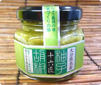 authentic high quality yuzu citrus kosho hot chili pepper paste seasoning