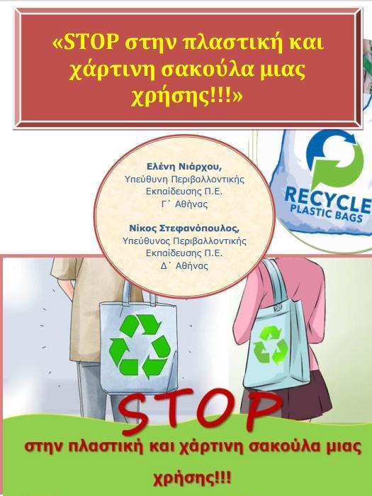 «STOP στην πλαστική και χάρτινη σακούλα μιας χρήσης!!!»