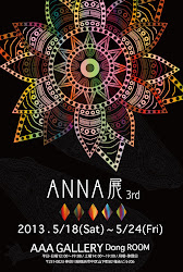 ANNA展3th