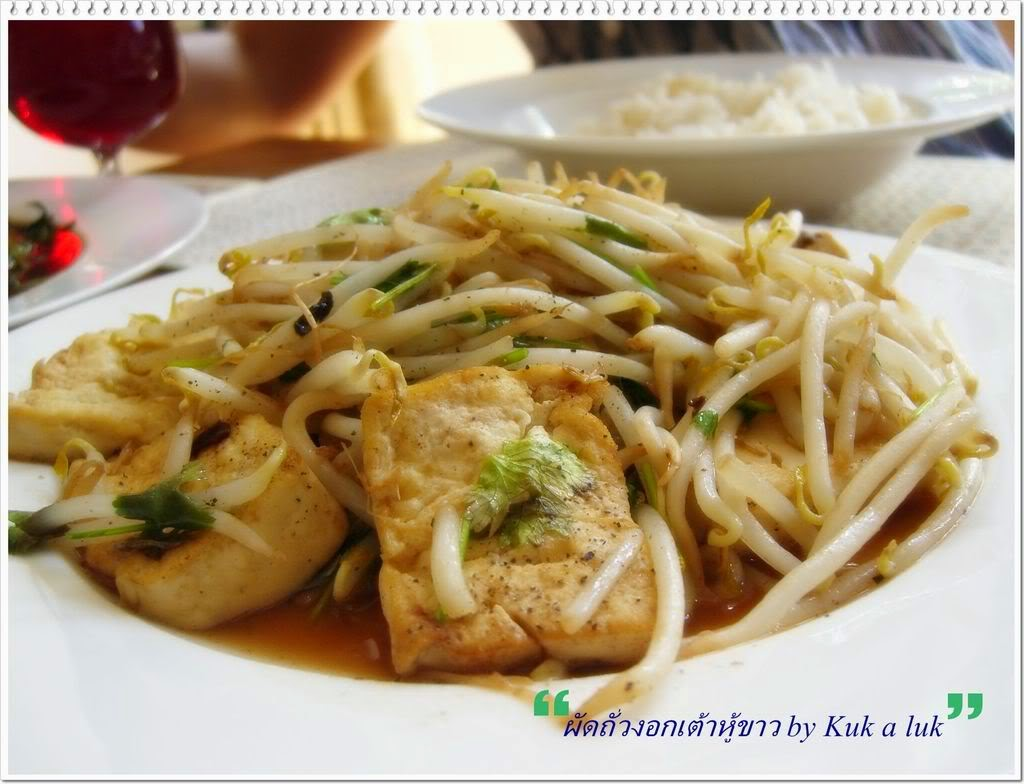 Large portion of Baked fish and Bean Sprouts
