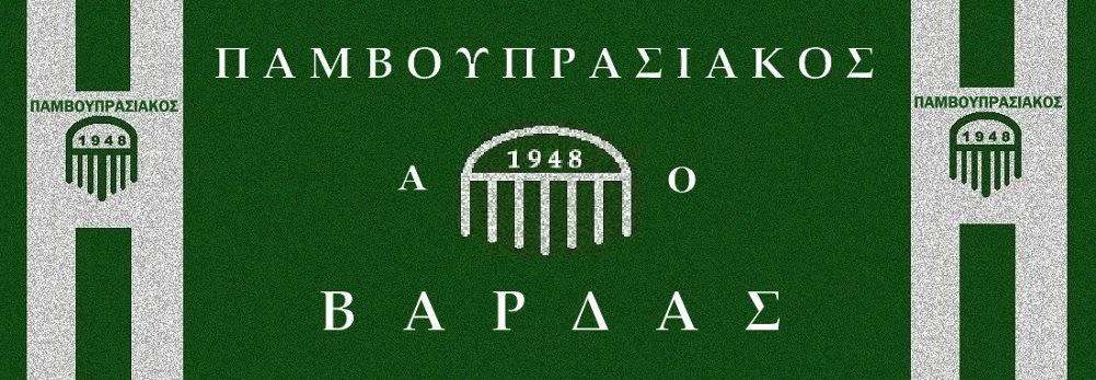 ΠΑΜΒΟΥΠΡΑΣΙΑΚΟΣ