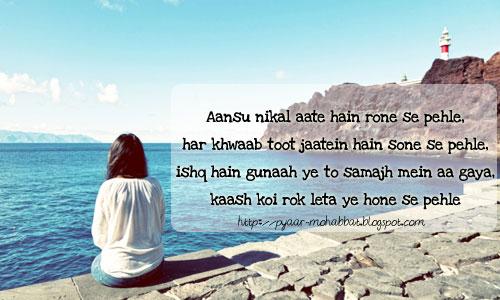 Ishq Hai Gunaah Sad Shayari - Hindi Pyaar Mohabbat Shayari