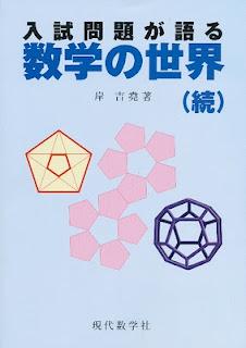 入試問題が語る 数学の世界(続)