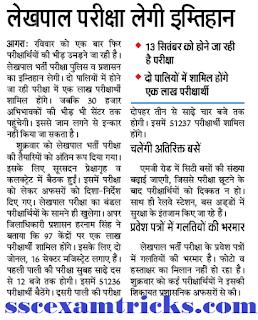 Lekhpal Exam Latest News