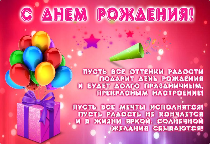 Поздравление на день рождение подруге кристине 858