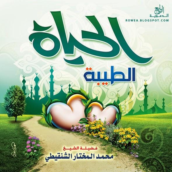 http://rowea.blogspot.com/2014/04/AlHyatAlTybah.html