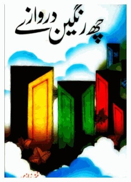 Chhe Rangeen Darwazy By Muneer Niazi
