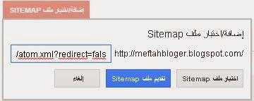 كيفية عمل ملف sitemap لضمان ارشفة موقعك 7