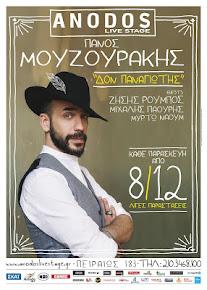 """Ο Πάνος Μουζουράκης με τον ...""""Δον Παναγιώτη"""" από 8/12 στο ANODOS LIVE STAGE"""