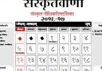 Sanskrit Calender