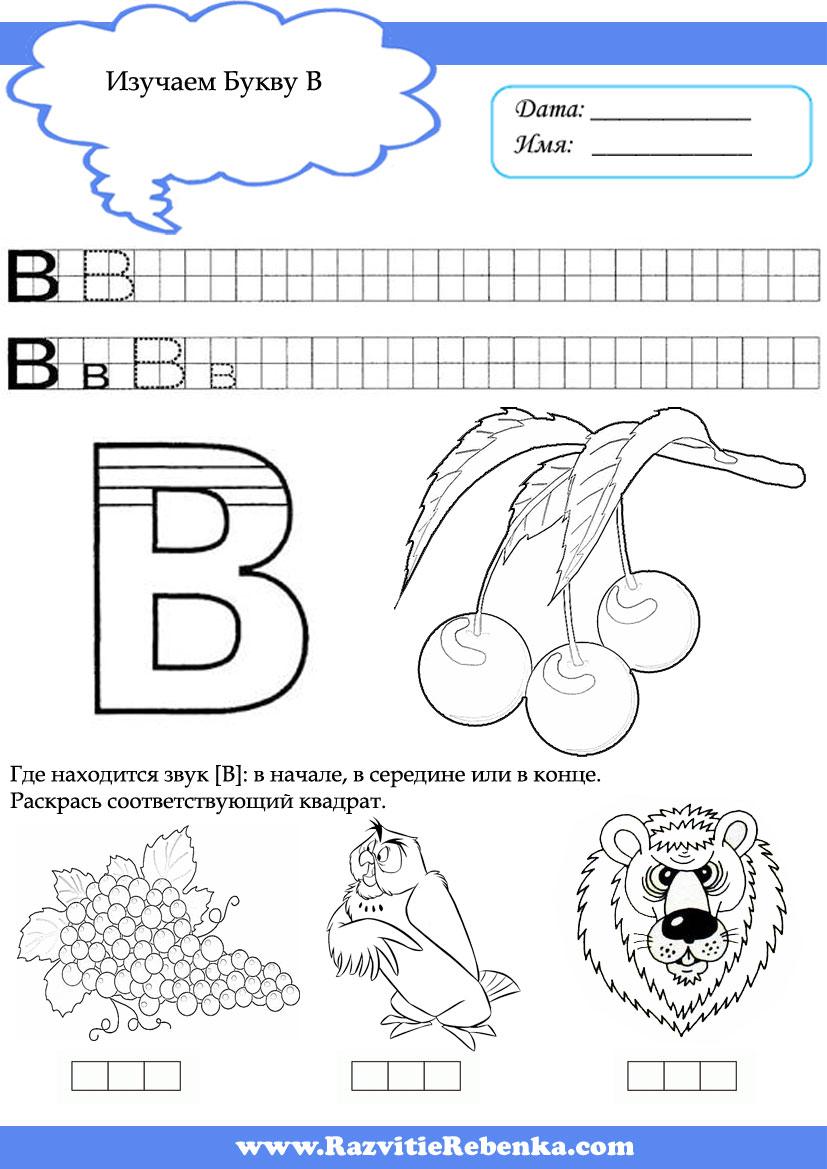 Раскраска с буквами английского алфавита