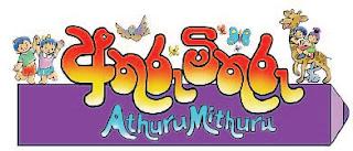 Athuru Mithuru