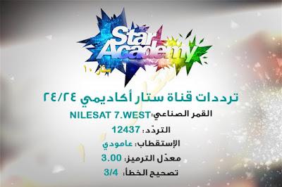 تردد قناة ستار أكاديمي 11 الجديد 24/24 على النايل سات - fréquence de Star Academy 11 sur nilesat