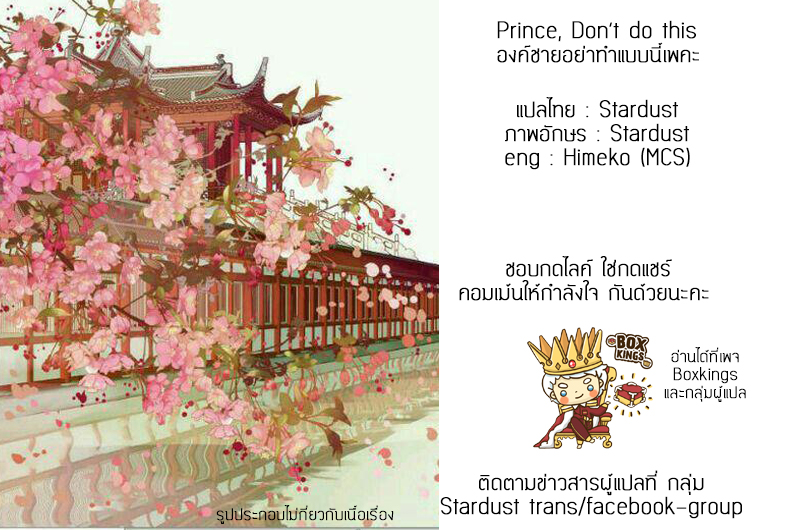 Prince Don't Do This ตอนที่ 95 TH แปลไทย