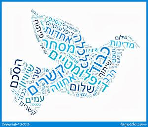 יונת השלום