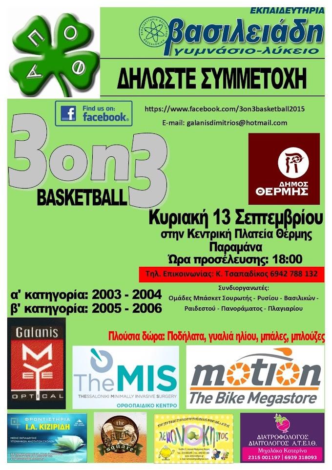 Δωρεάν τουρνουά «3 οn 3» στις 13 Σεπτέμβρη στην πλατεία Θέρμης-Η διοργάνωση-Οι συμμετοχές-Πλούσια δώρα