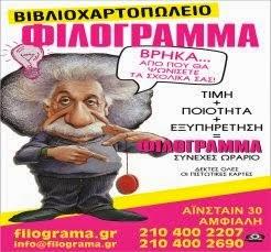 ΦΙΛΟΓΡΑΜΜΑ