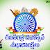 Republic Day Quotations Pictures in Telugu Language