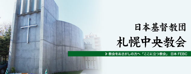 日本基督教団札幌中央教会