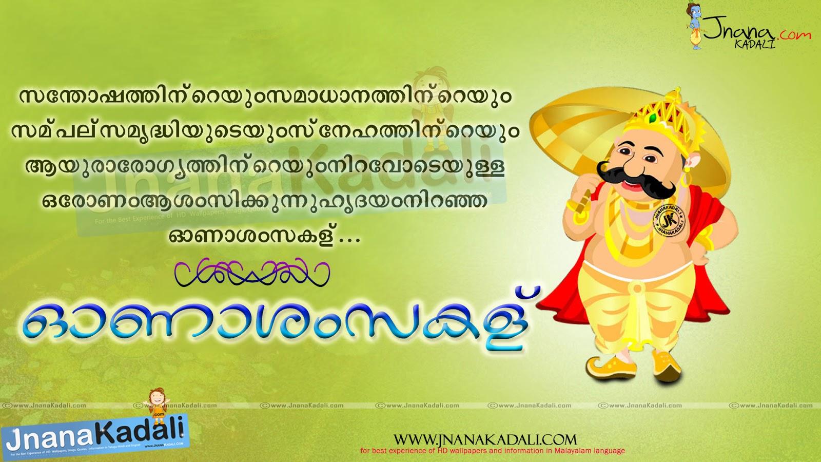atham greetings in malayalam images - greetings card design simple