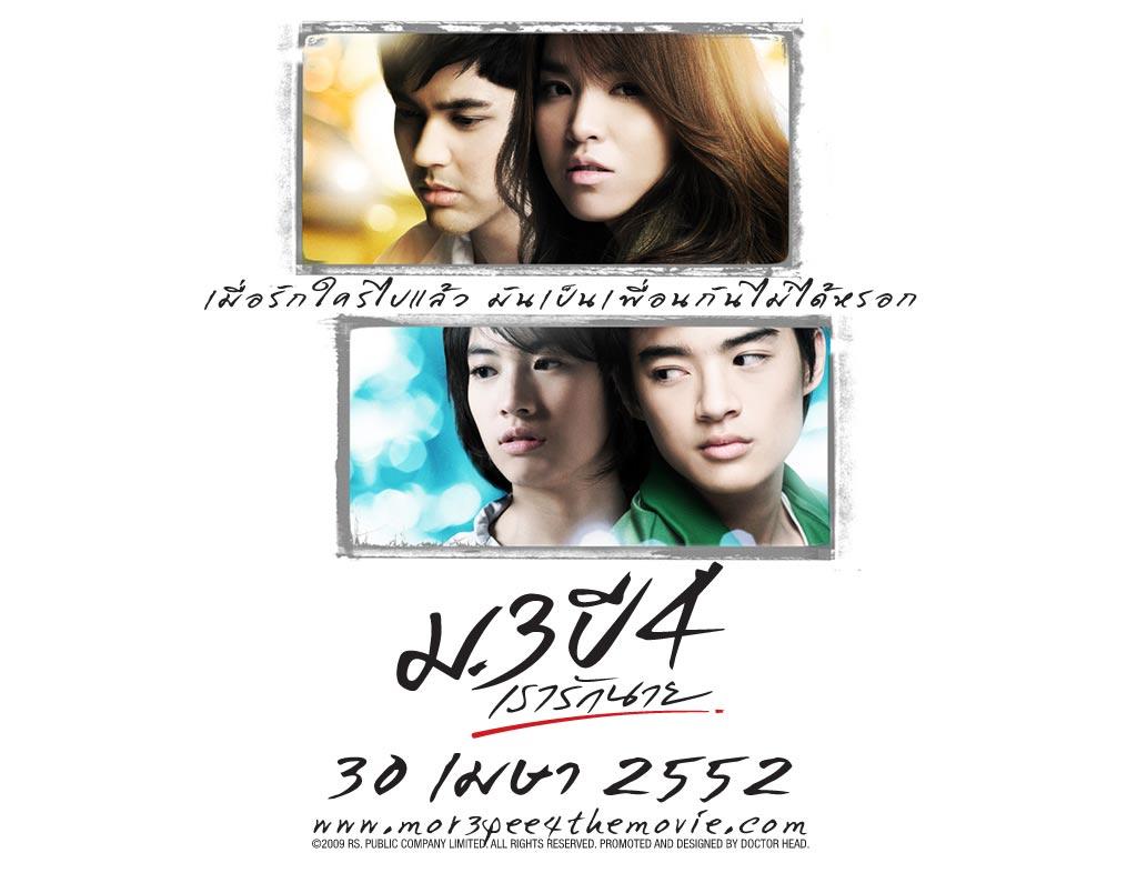 เว็บดูภาพยนตร์ไทย มาสเตอร์ HD: ม 3 ปี 4 เรารักนาย