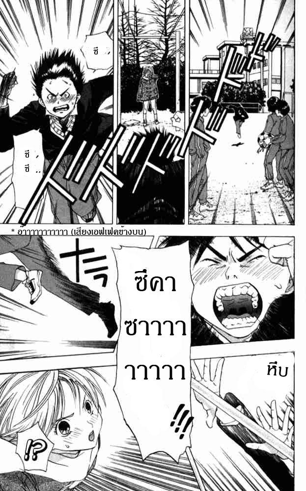 อ่านการ์ตูน Ichigo100 1 Strawberry Shortcake Alert ภาพที่ 42