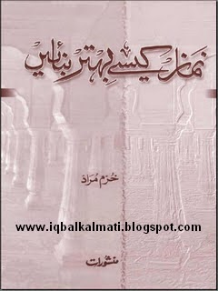 Namaz kaisay bahtar banain by Khurram Murad