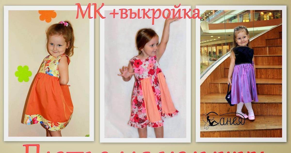 Мк платье для девочки сшить