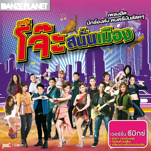 Download [Mp3]-[Hot Album] เวอร์ชั่นรีมิกซ์ เพลงฮิตนักร้องดัง ดนตรีมันส์สดๆ ลูกทุ่งโจ๊ะสนั่นเมือง (2014) 4shared By Pleng-mun.com