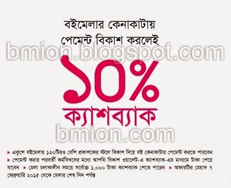 bkash-Get-10%-Cashback-on-Payment-at-boimela