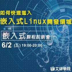 6/2免費參加  嵌入式Linux說明會