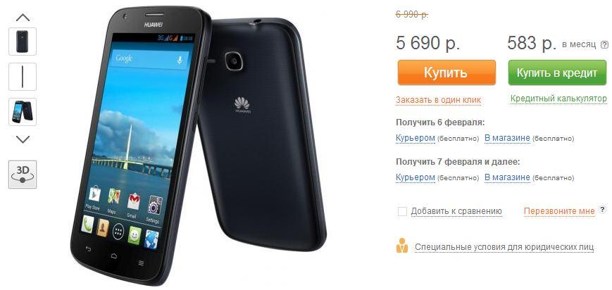 Мобильный телефон Huawei Ascend Y600 Hero 3 (черный