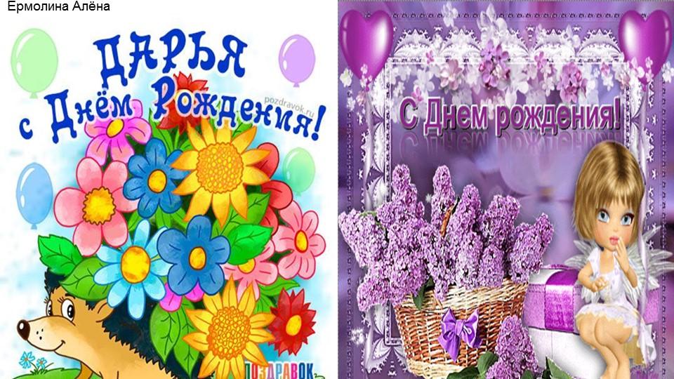 Поздравления для племянницы внучки и сестры 514