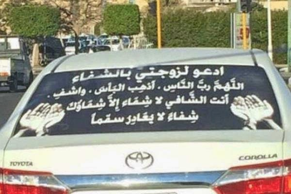 هكذا استخدم سعودي سيارته ليدعو لزوجته المريضة