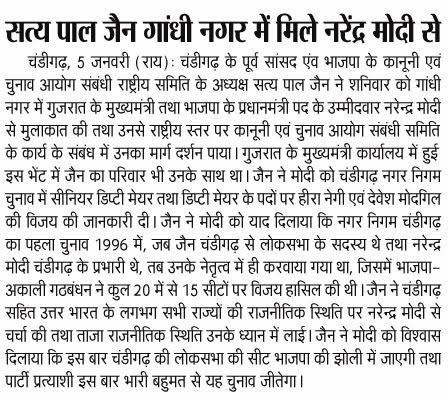 सत्य पाल जैन गांधीनगर में मिले नरेंद्र मोदी से