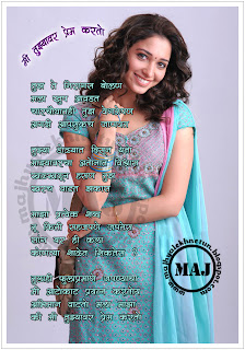 Superb Marathi Love Poems - Marathi-2 - Dil Se Desi Group