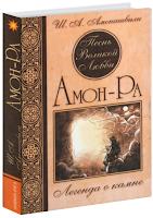 Амонашвили Ш.А. Песнь Великой Любви: Амон-Ра