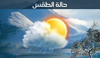 اخبار الطقس ودرجات الحرارة اليوم الثلاثاء 3-11-2015
