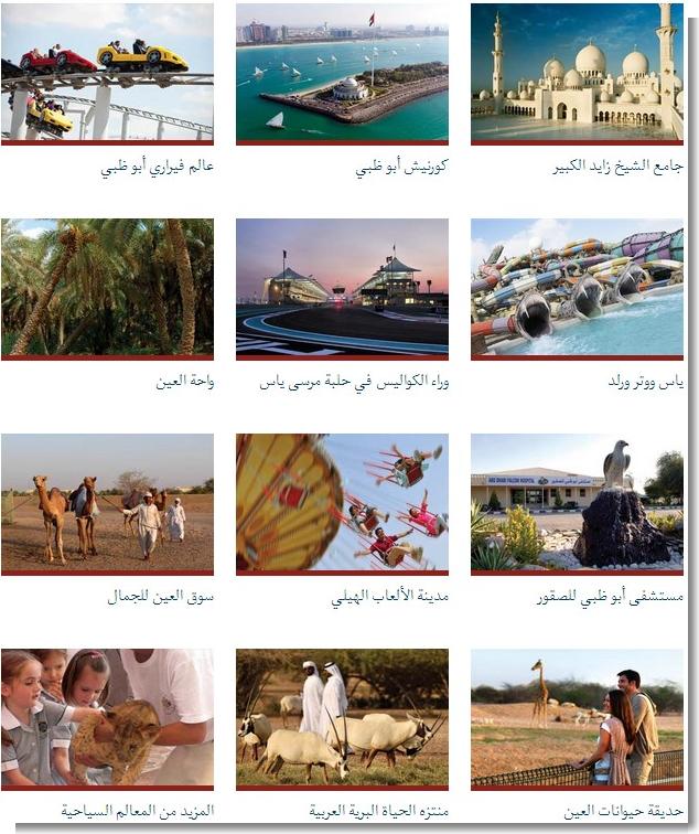 السياحة في أبو ظبي
