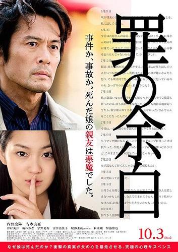 Film Tsumi no Yohaku di Bioskop