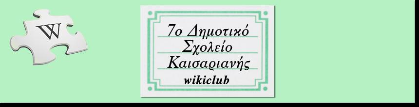 7ο Δημοτικό Σχολείο Καισαριανής - wikiclub