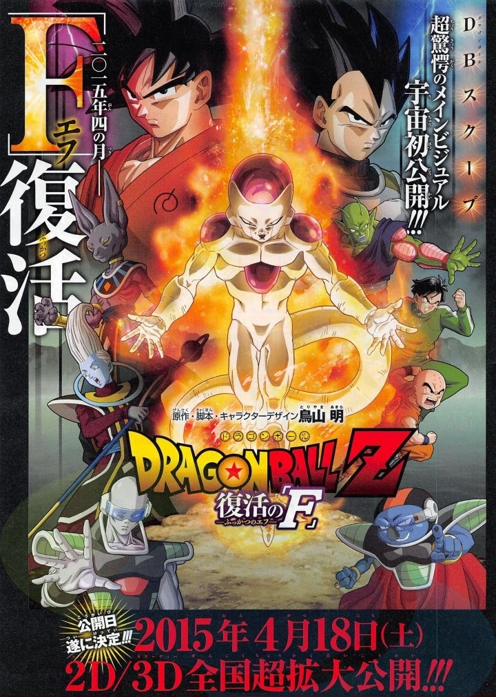 Dragon Ball Z Fukkatsu no F. - Trailer sub español