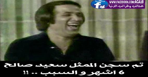 هل تعرف انه تم سجن سعيد صالح 6 اشهر في عام 1983 .. والسبب غريب جدا