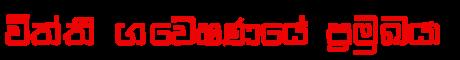 Lanka News Hora