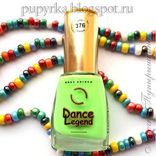 Dance Legend Эмаль 376