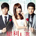 Ost - The Fierce Wife Final Episode