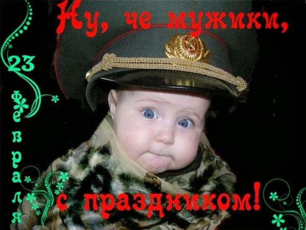 Смешное поздравление к 23 февраля для военных