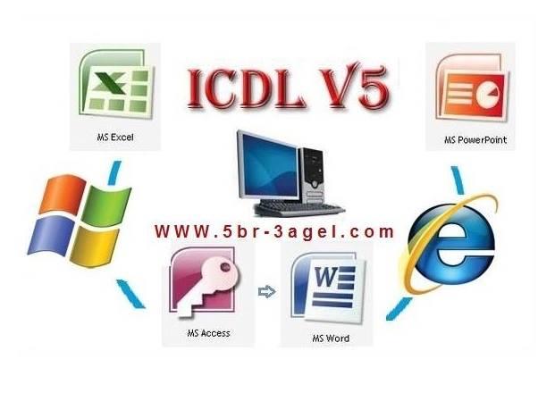 تحميل المناهج المعتمدة وشرح كورسات شهادة الحاسب ICDL - الاصدار الخامس من هنا
