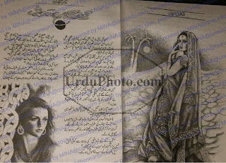 Books Online Download in PDF: Koi Rang Bhari Sehar By Alia Bukhari